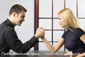 минусы и плюсы гражданского брака