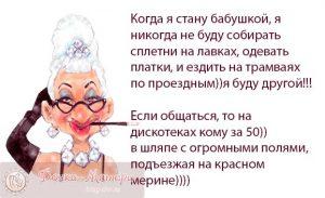kogda-ya-stanu-babushkoy