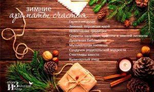 anons-zimniy-vypusk-aromaty-schastya