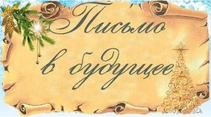 pismo-v-budushchee