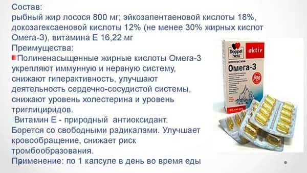 omega-3-dopelgerc-sostav
