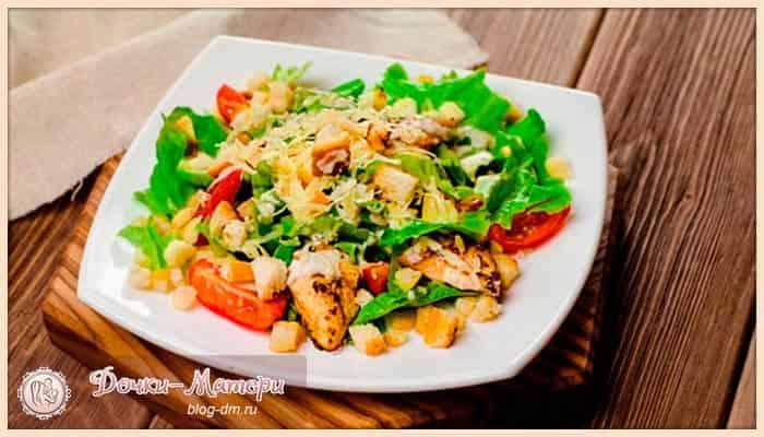 салат цезарь с грибами классический простой рецепт