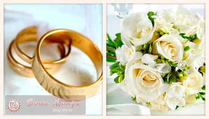 годовщина-свадеб