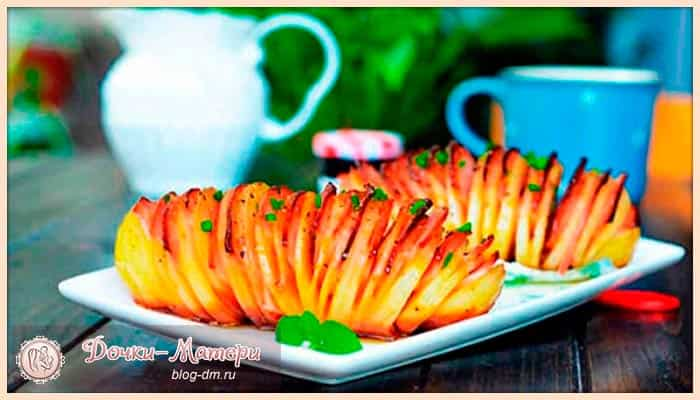 картофельная-гармошка