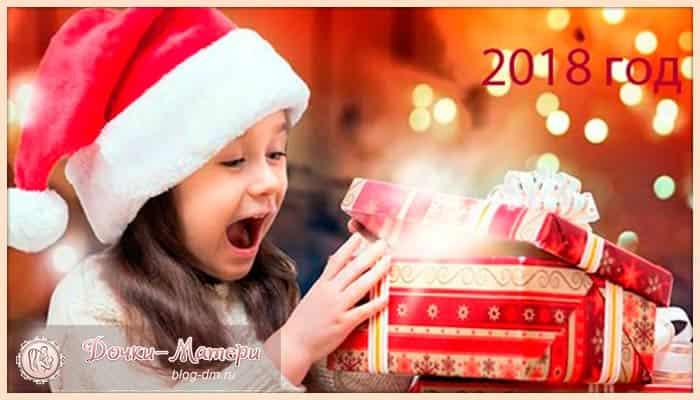 что-подарить-ребенку-на-новый-2018-год