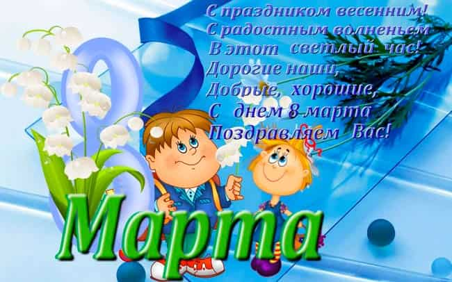 Pozdravlyaju_vseh_zhenchin_1