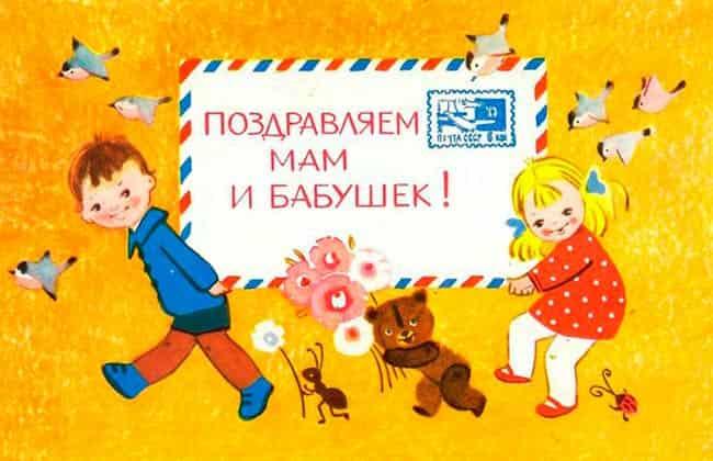 открытка-поздравление