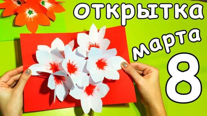 открытка-с-8-Марта-для-мам
