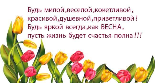 поздравление-с-8-марта-коллегам1