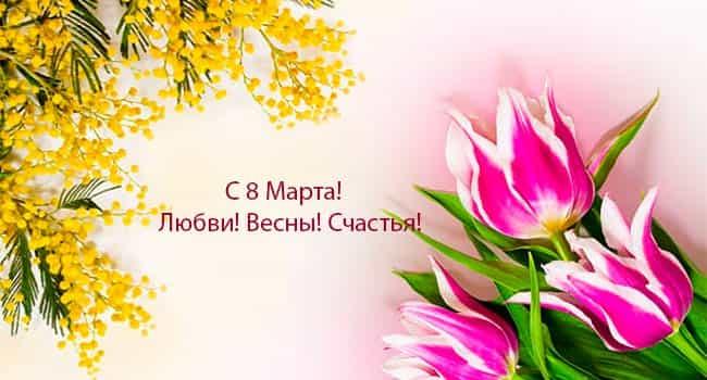 поздравление-с-весной