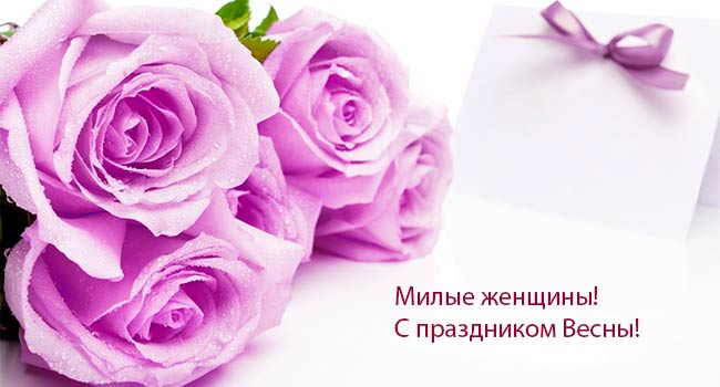 поздравления-с-праздником