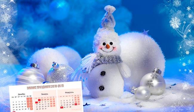 новогодние-каникулы-по-календарю