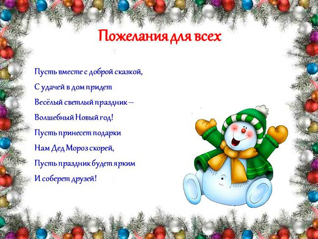 новогодние-стихи-для-детей