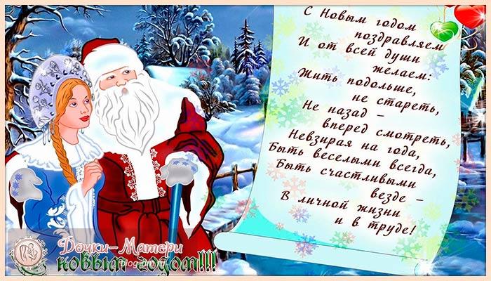 стихи-с-новым-годом-для-детей