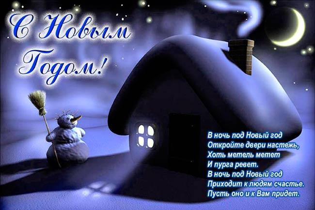 открытка-с-новым-годом