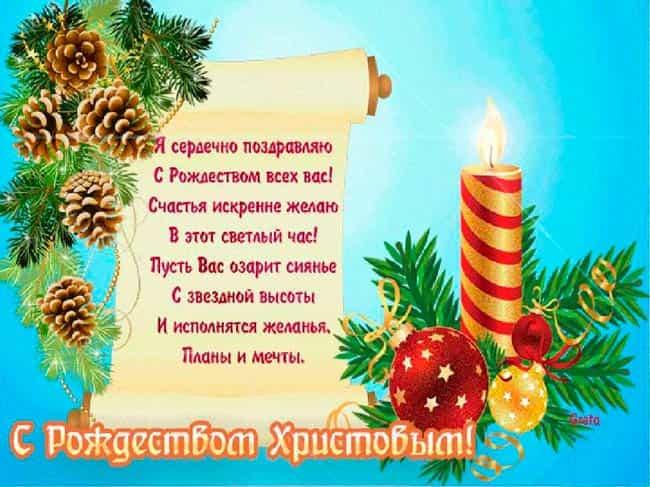 поздравляем-с-рождеством