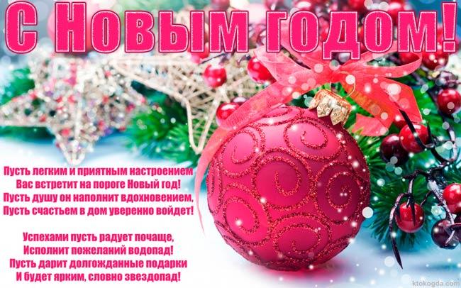 стихи-поздравления-с-новым-годом