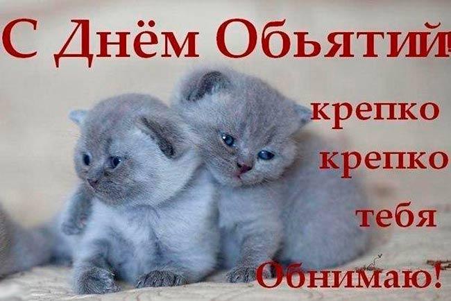 21-yanvarya-pozdravitelnye-otkrytki-i-kartinki