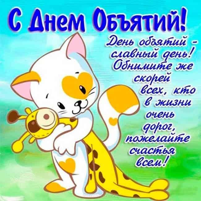 den-obyatij-godu