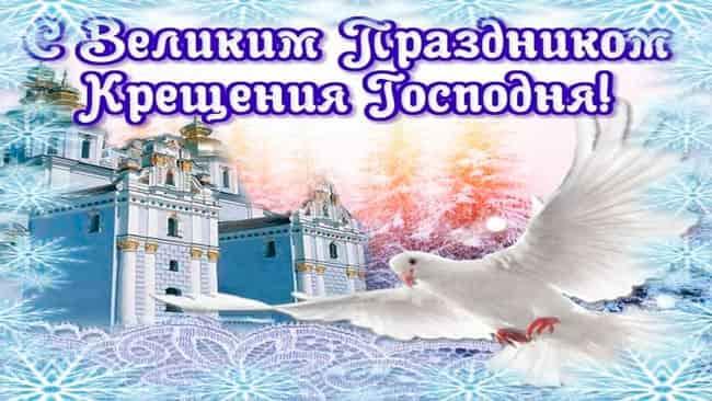 картинка-поздравление-с-крещением