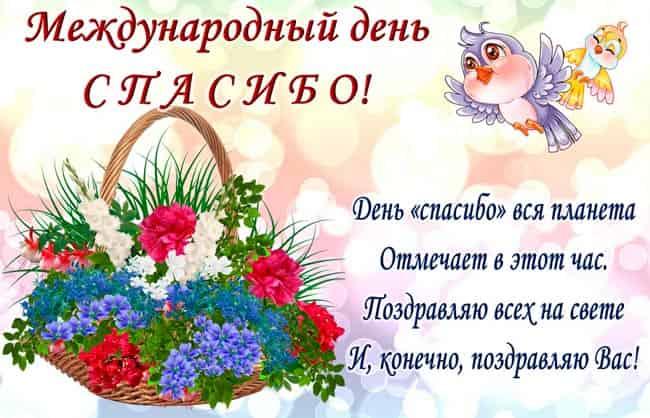 kartinki-na-mezhdunarodnyy-vsemirnyy-den-spasibo