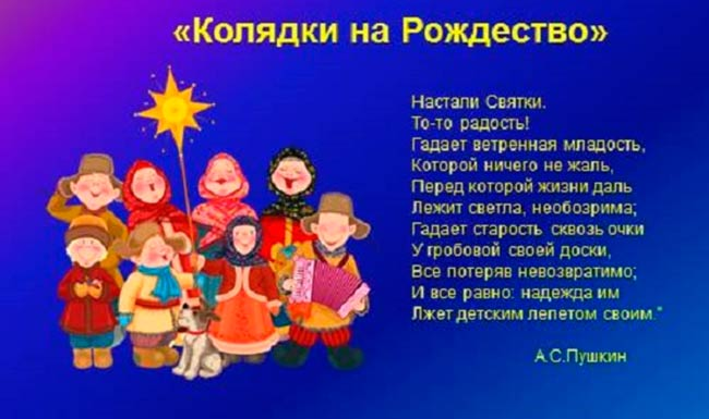 колядование-на-праздник-рождество