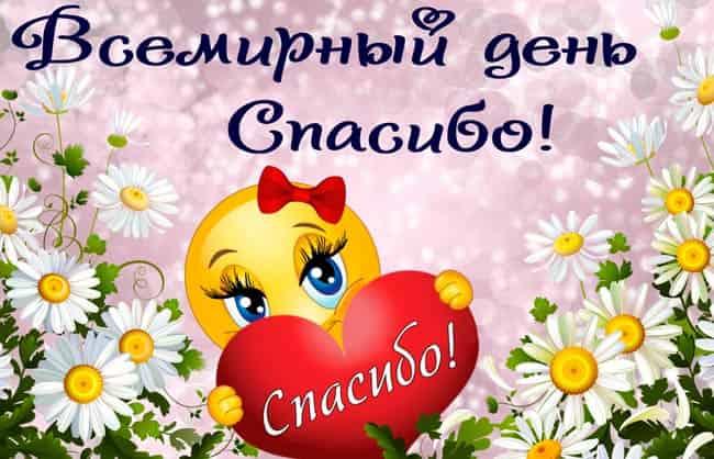 krasivye-otkrytki-kartinki-na-mezhdunarodnyy-vsemirnyy-den-spasibo
