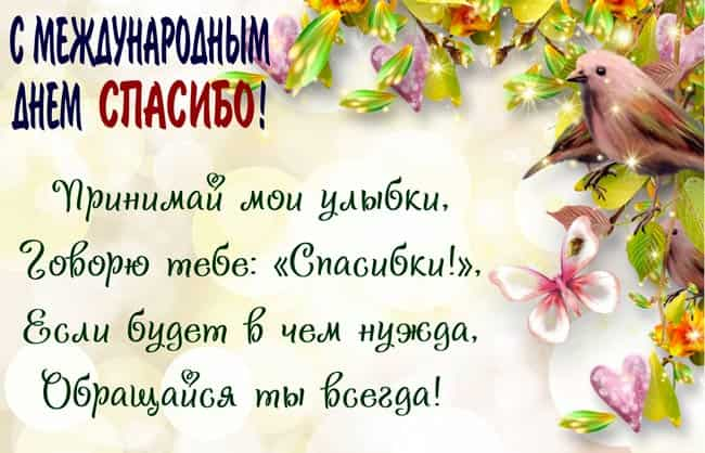krasivye-otkrytkii-na-mezhdunarodnyy-vsemirnyy-den-spasibo
