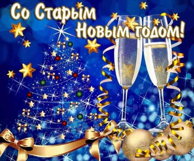 открытка-со-старым-годом