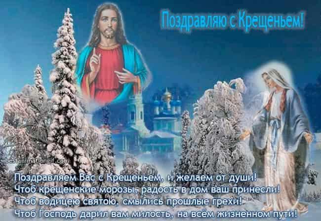 поздравление-с-19-января