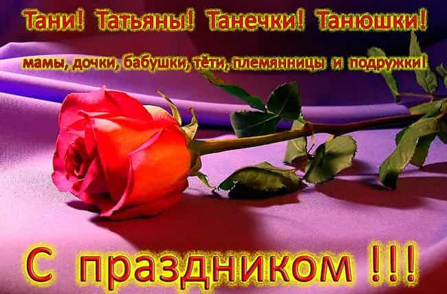 поздравления-с-праздником-для-Татьян
