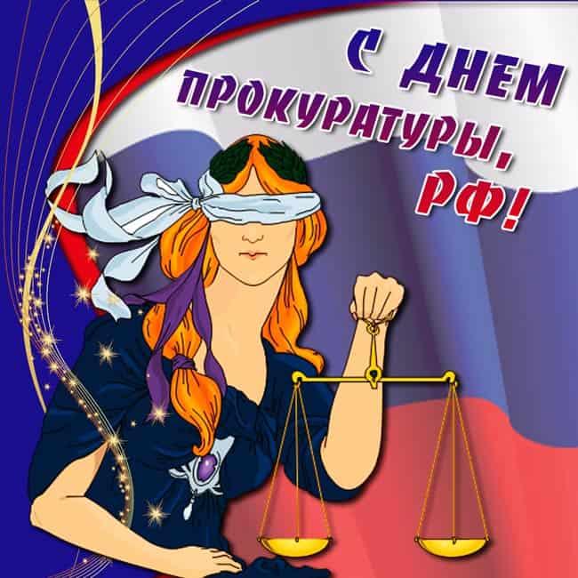 с-днем-прокуратуры-рф