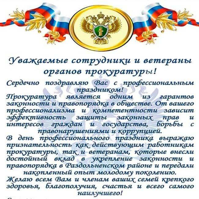 s-dnem-rabotnika-prokuratury-ofitsialnoe-pozdravlenie