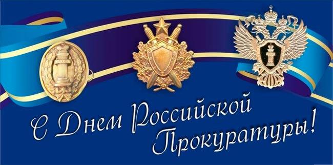 с-днем-российской-прокуратуры