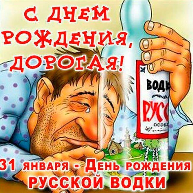 с-днем-рождения-водка