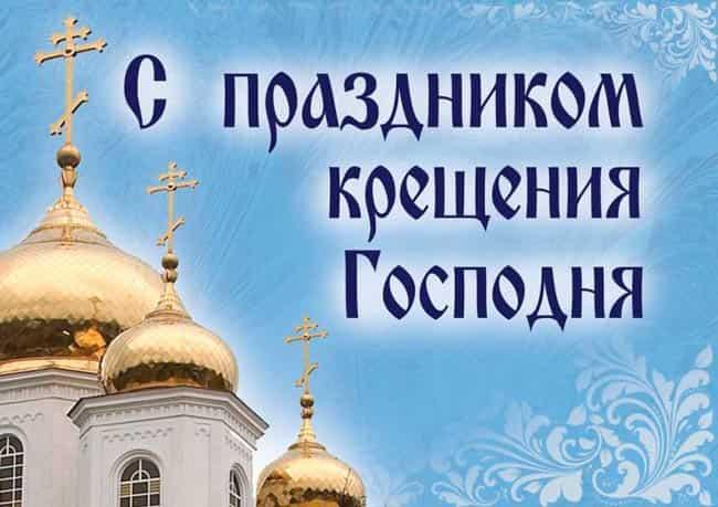 с-праздником-крещения