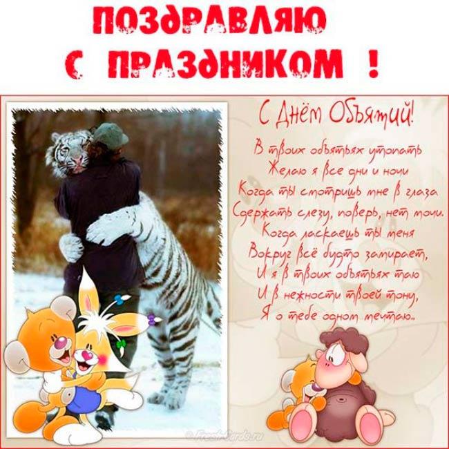stixi-na-den-obyatij-21-yanvarya-pozdravitelnye-otkrytki-i-kartinki