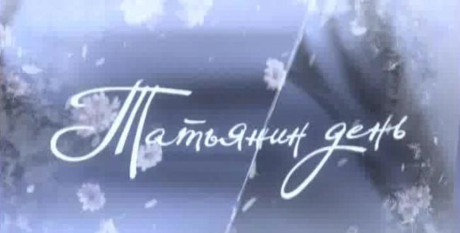 татьянин-день-картинка
