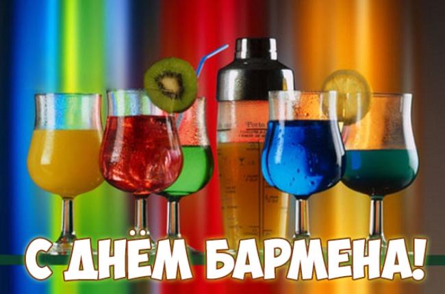 день-бармена-картинка
