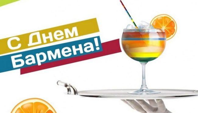 С-днем-бармена
