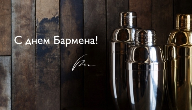 с-праздником-бармена