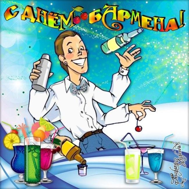 празднуем-дня-бармена