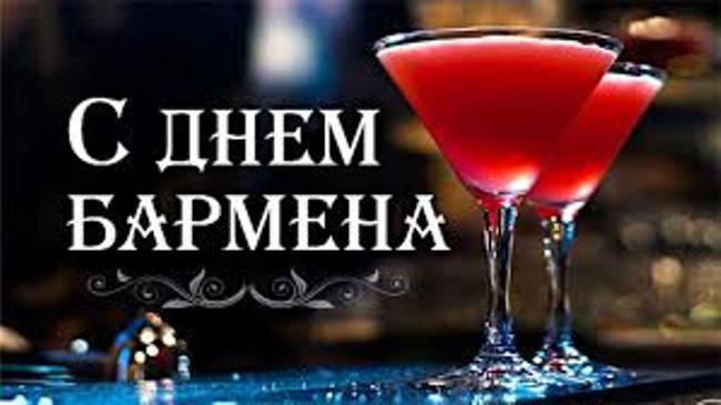 день-бармена-поздравления-с-праздником