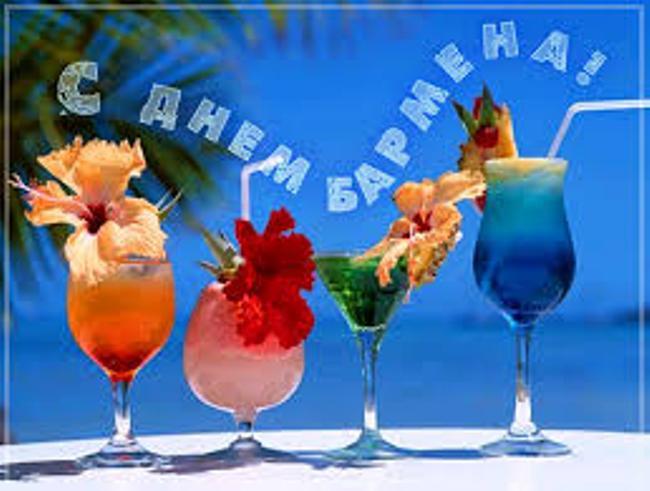 праздник-с-днем-бармена