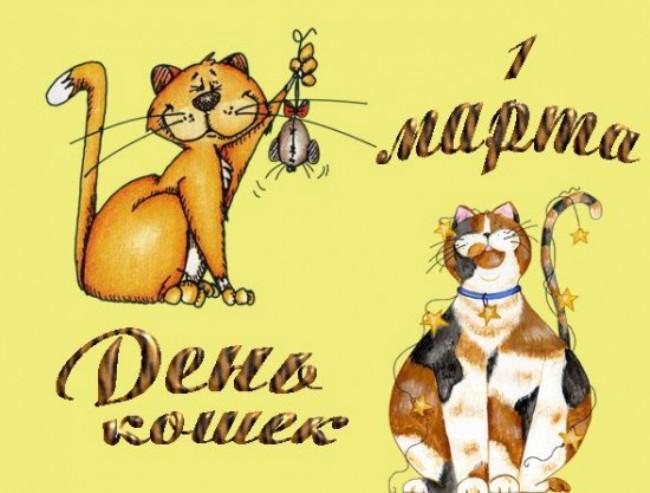 день-кошек-красивая-открытка