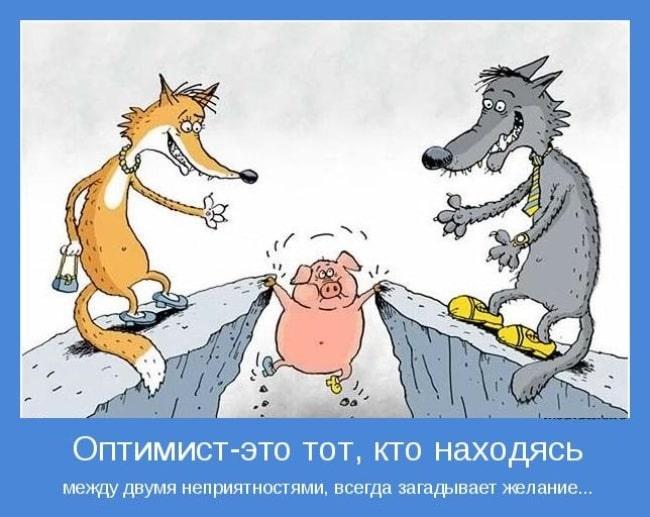 день-оптимиста-мотиватор
