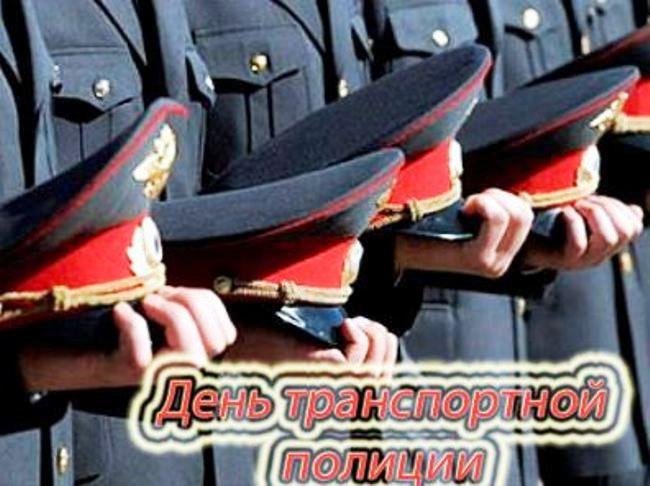 день-транспортной-полиции