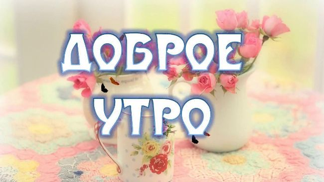доброе-утро
