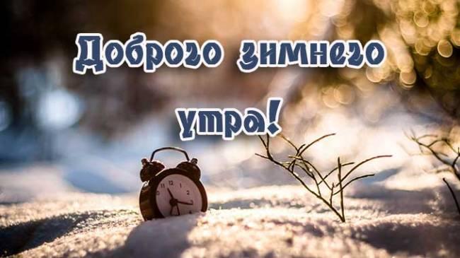доброго-зимнего-утра