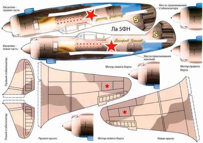 истребитель-самолет